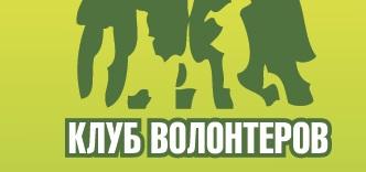 Межрегиональная общественная организация волонтеров «Клуб волонтеров»